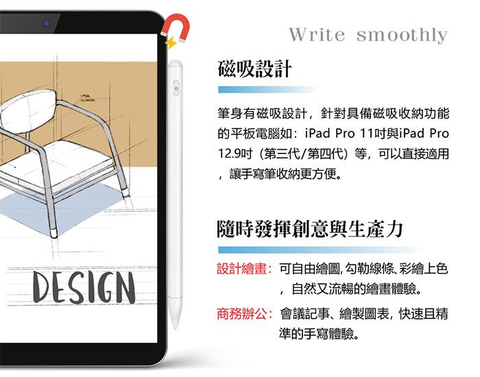 Green Pen主動式觸控筆 磁吸設計 發揮創意生產力