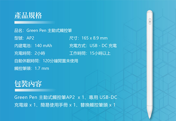 Green Pen主動式觸控筆 產品規格 包裝內容